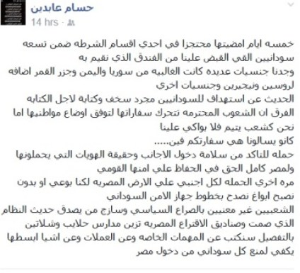 حسام عابدين1