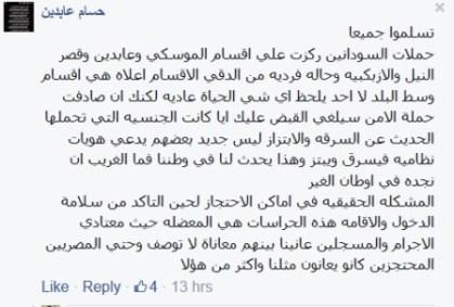 حسام عابدين2
