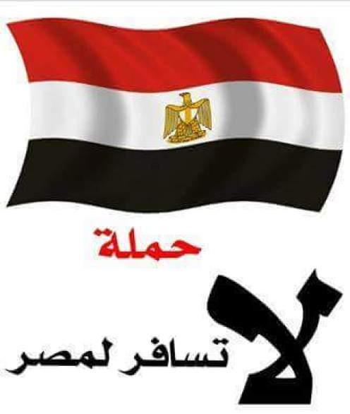 لا تسافر مصر