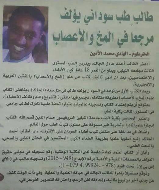 احمد عادل الجاك