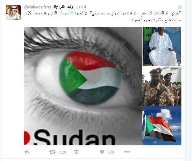 وليد الفراج يمدح السودان