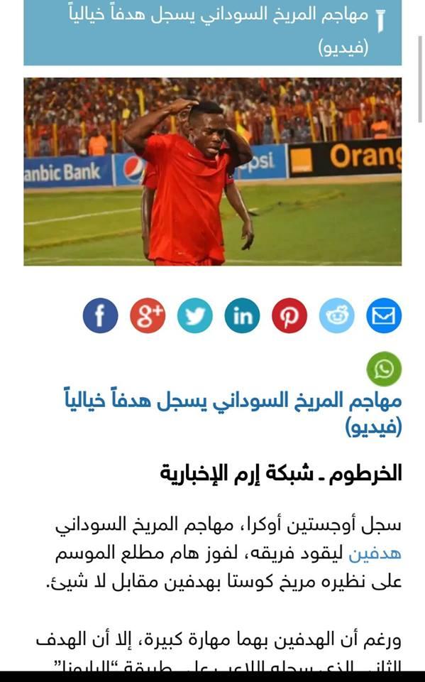 وكالات الأنباء العربية والعالمية تتحدث عن هدف محترف المريخ السوداني أوكرا