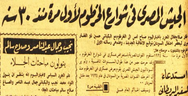 الجيش المصري1