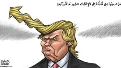 Photo of ترامب يواصل التقدم في الانتخابات الامريكية !