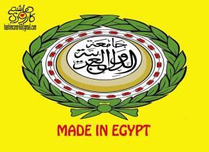 جامعة الدول العربية مصرية !