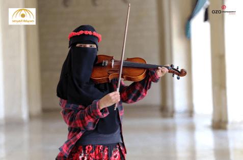 منقبة تعزف الكمان