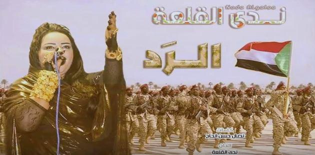 ندى القلعة ترد على الإعلامية الكويتية فجر السعيد بأغنية من نار