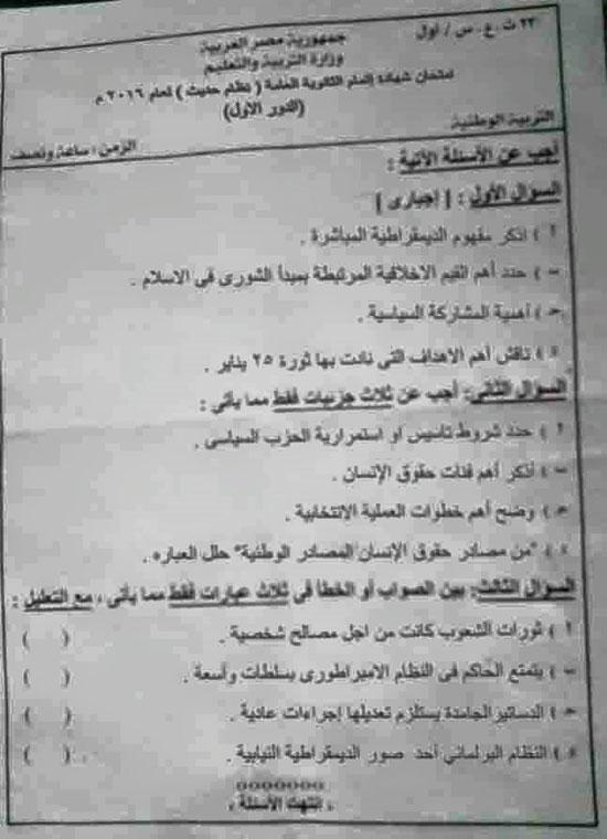 امتحان ثانوية مصر