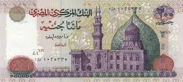 جنيه مصري