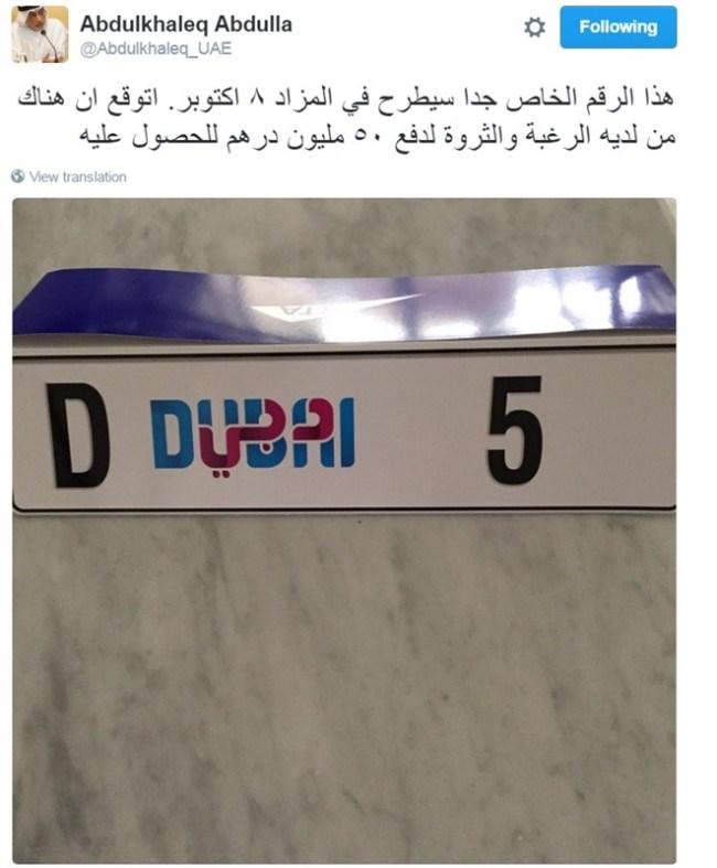 نشطاء يسخرون من بيع لوحة سيارة بـ50 مليون درهم في الإمارات