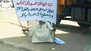 رجل سوداني يحتج على ارتفاع أسعار الدواء ـ صورة من مواقع التواصل الاجتماعي - صيدلية - دوار - مظاهرات