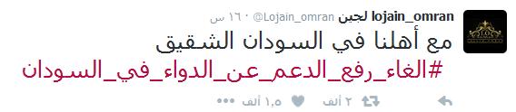 الإعلامية السعودية لجين عمران تدعم الشعب السوداني بهاشتاق تطالب من خلاله بإلغاء رفع الدعم عن الدواء في السودان