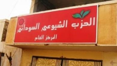 Photo of الحزب الشيوعي .. إدمان الهروب من القضايا الوطنية