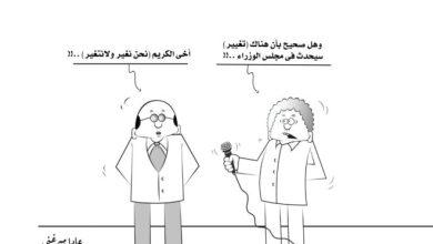 Photo of (نحن نغير ولا نتغير)..!!