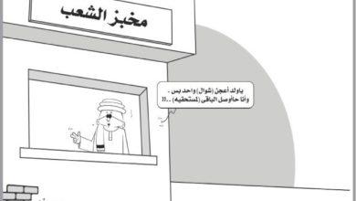 Photo of العيش بقي في فتيل!!