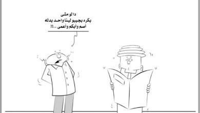 Photo of بعد الأصم حايجيبو لينا واحد أصم و أعمى و أبكم ..!
