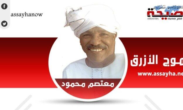 معتصم محمود 780x470 1
