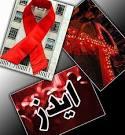 وقاية الأيدز خلال (72) ساعة من الاغتصاب