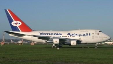Photo of الطائرة الرئاسية اليمنية