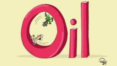 Photo of صراع النفط..!
