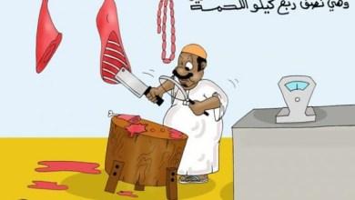 Photo of مسكول الجزّار . نص ربع كيلو اللحمة!!