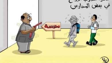 Photo of الضرب في المدارس