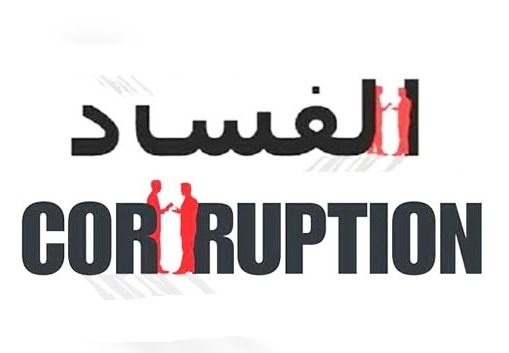 إنشاء آلية لمكافحة الفساد بأجهزة الدولة  - صفحة 6 352