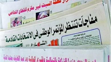 Photo of أبرز عناوين الصحف السودانية السياسية الصادرة يوم الخميس الموافق 9 يوليو 2020م