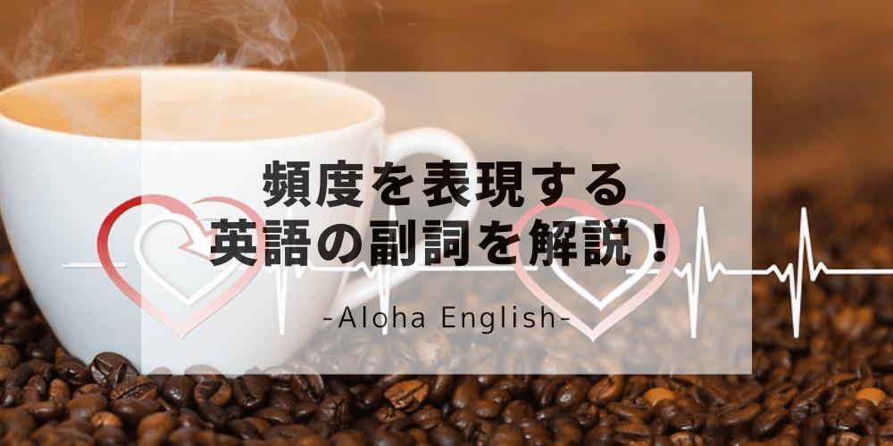 頻度を表現する英語の副詞