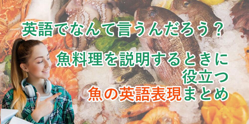 魚の英語表現一覧|魚料理を説明する時に役立つ