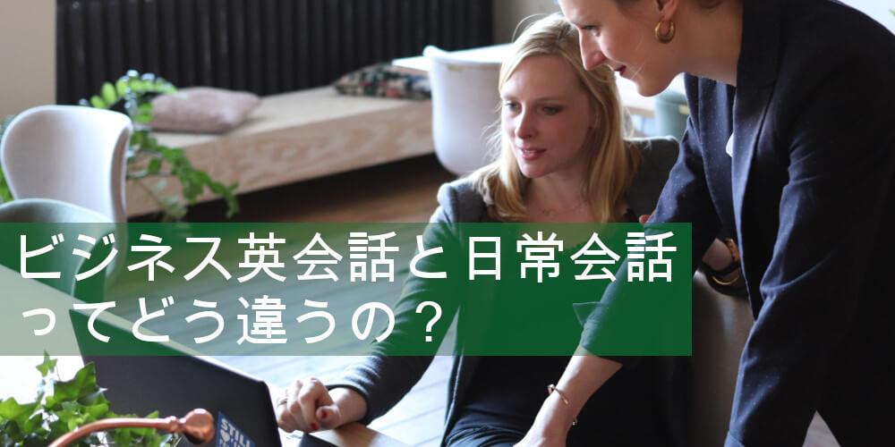 ビジネス英会話と日常会話の違いとは?