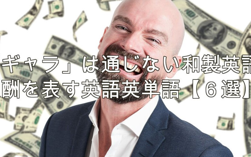 和製英語のギャラは通じない、微妙に違う「報酬」を表す6つの英単語