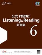公式TOEIC® Listening & Reading 問題集 6