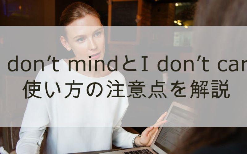 I don't mindとI don't careの意味と使い方の違い