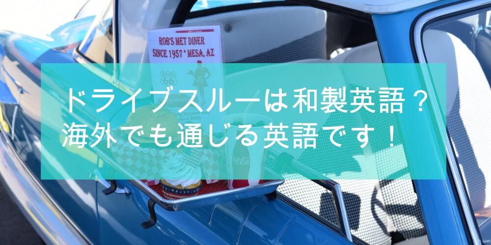 ドライブスルーは和製英語?ドライブインとの違い
