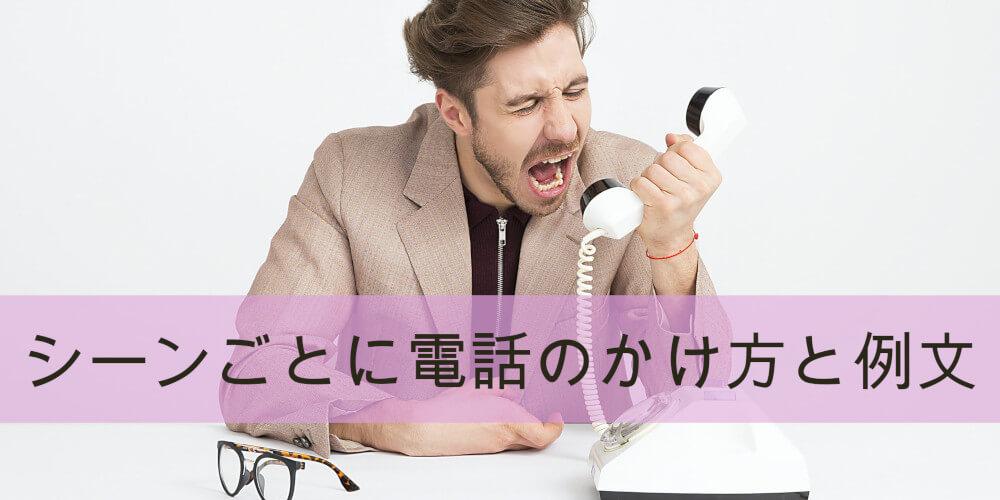 シーンごとに電話のかけ方の例文