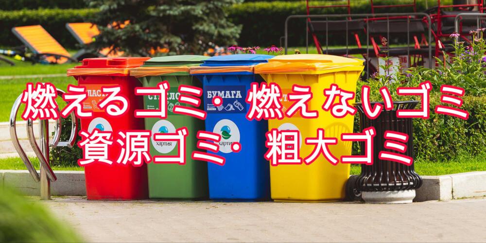 燃えるゴミ・燃えないゴミ・資源ゴミ・粗大ゴミ