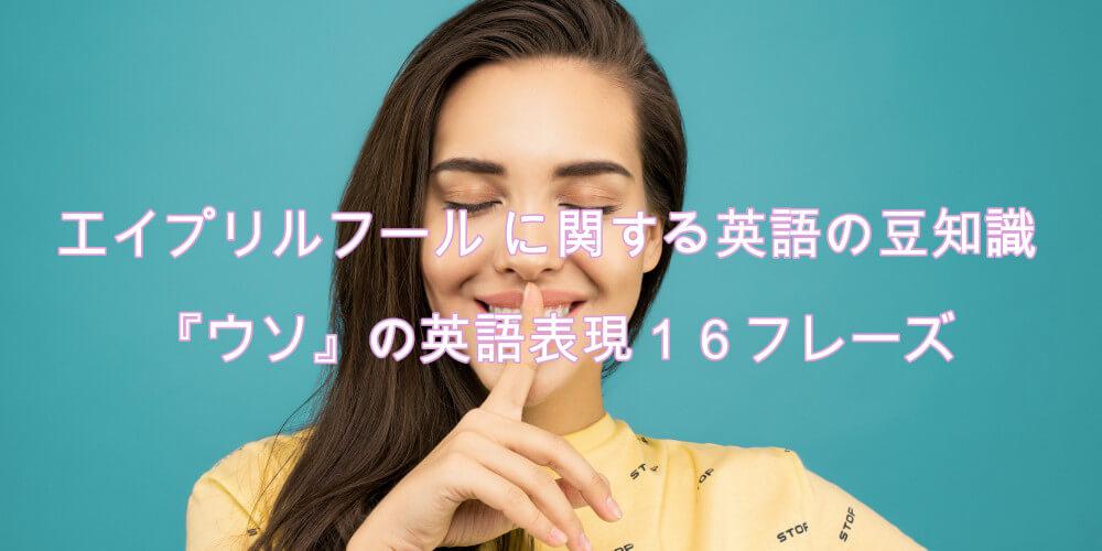【雑学】エイプリルフール につく『ウソ』の英語表現16フレーズ