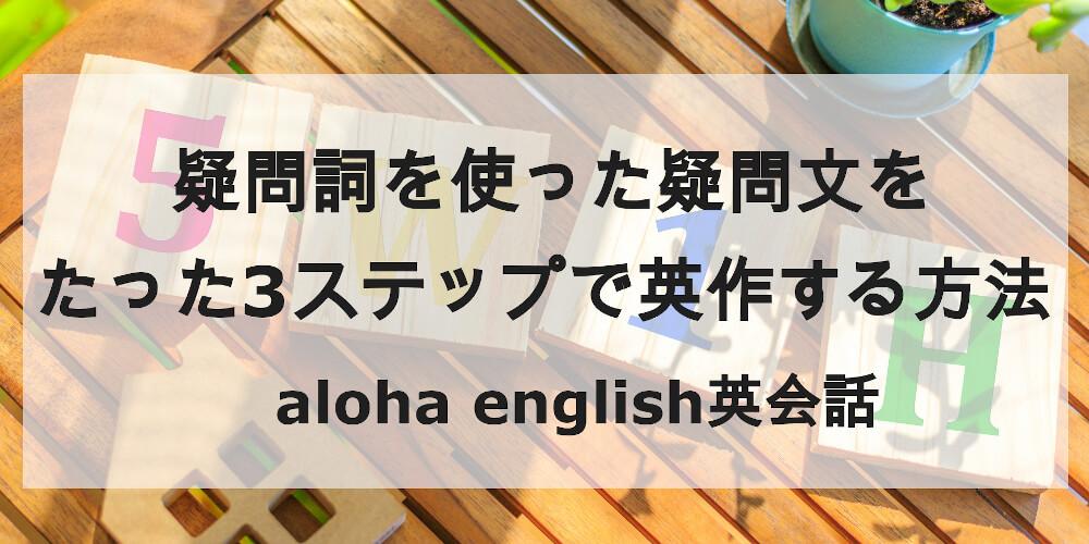 3ステップで疑問詞を英作文|5W1Hの質問で途切れない英会話