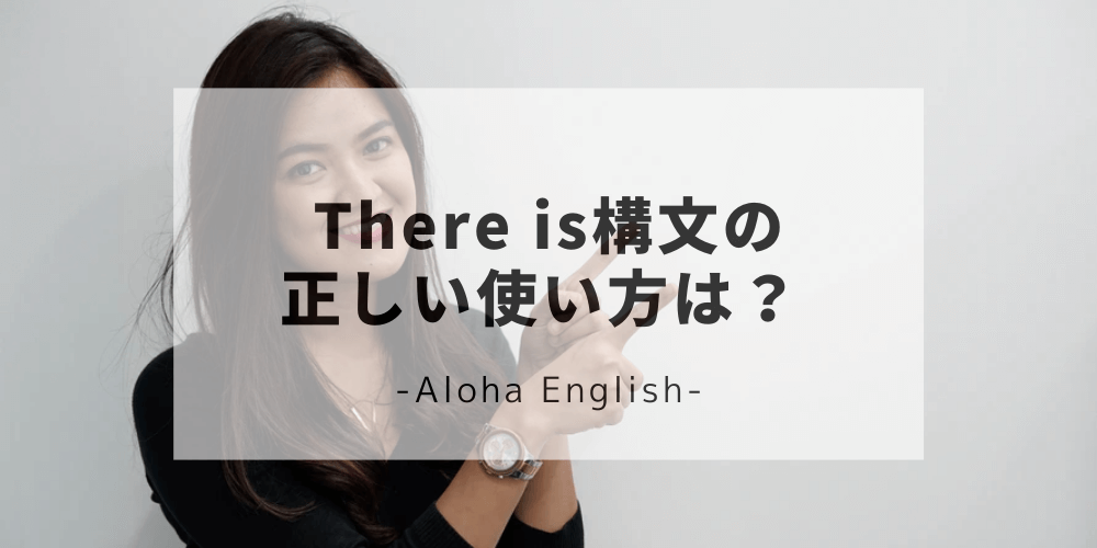 There is構文の使い方解説