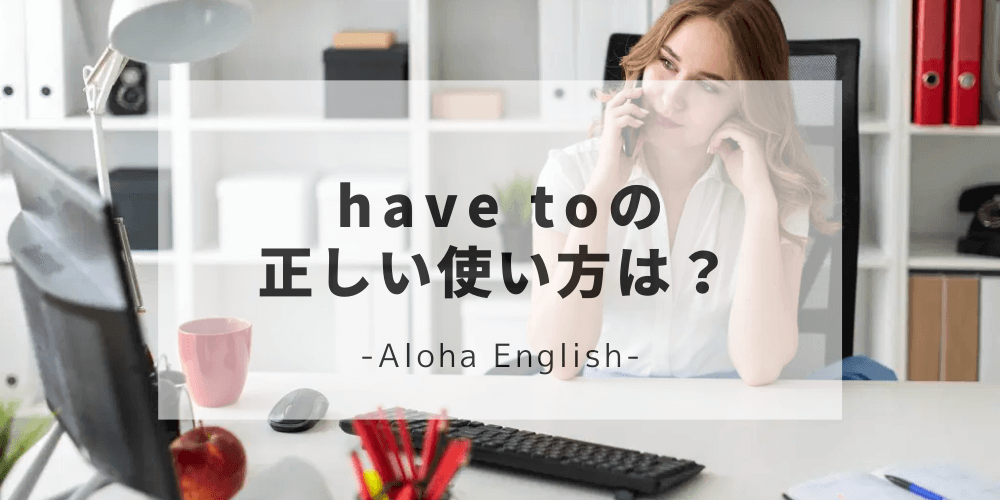 have toの正しい使い方