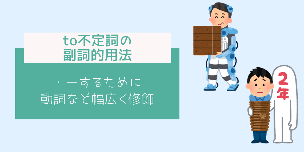 to不定詞の副詞的用法