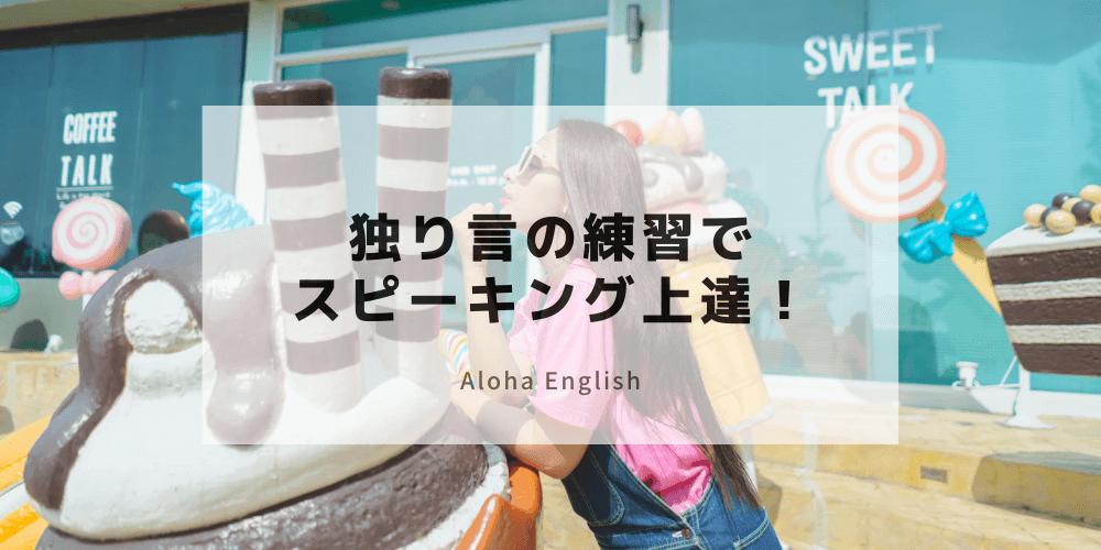 独り言の英語学習