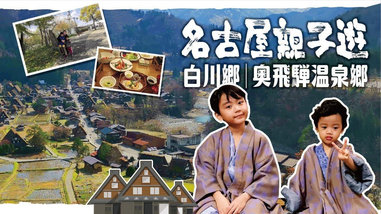 [旅遊日記] 名古屋親子遊ep1 自駕 白川鄉 奧飛驒溫泉 - Alo Japan