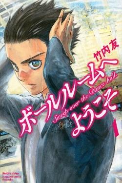 Ballroom_e_Yokoso_cover