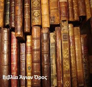 Οικολογικές Απεντομώσεις βιβλίων