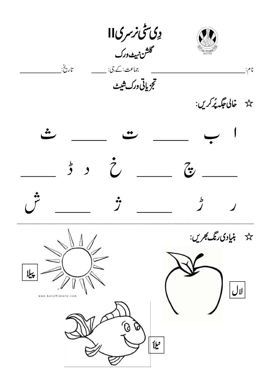 Urdu Alphabets Tracing Worksheets Printable