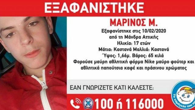 Αποτέλεσμα εικόνας για Αίσιο τέλος στην εξαφάνιση του 17χρονου Μαρίνου στην Μάνδρα