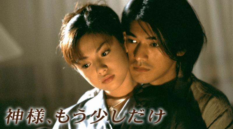 Kamisama Mou Sukoshi Dake Review