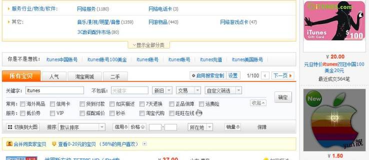 Chinese auction site pulls plug on 10p iTunes accounts
